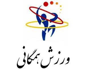 عضويت موسسه درکميته ورزشهای همگانی