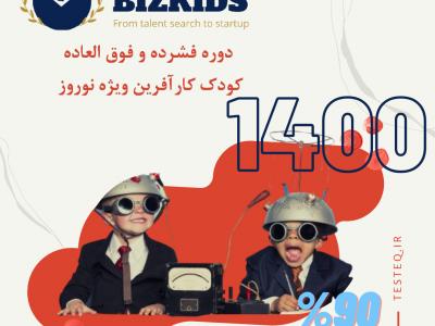 ثبت نام دوره کودک کارآفرین 1400