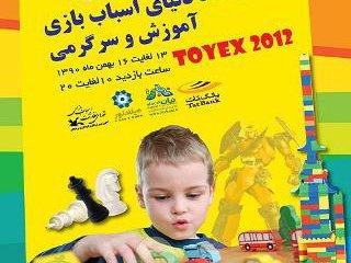 15% تخفيف در نمایشگاه بهمن 1390