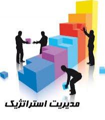 ضرورت مدیریت استراتژیک و موانع به کارگیری آن درسازمان