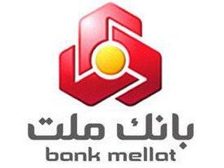 بانک ملت توسط موسسه نخبگان اولين ذخيره استعداد بانکی را تشکيل داد