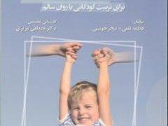 راهکارهای عملی تربیت کودکان