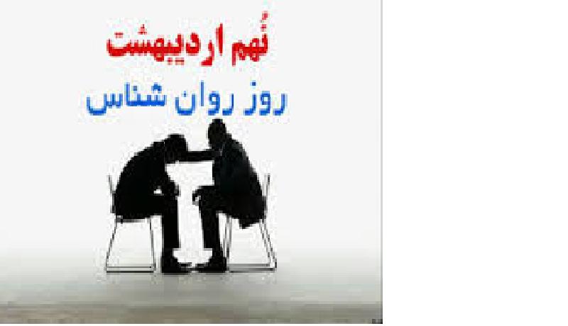 9 اردیبهشت، 28 آوریل، روز جهانی روانشناس و مشاور گرامی باد.